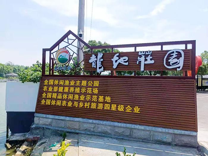 淮南景区标牌